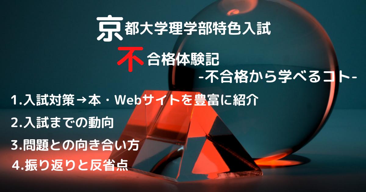 京大理学部特色入試